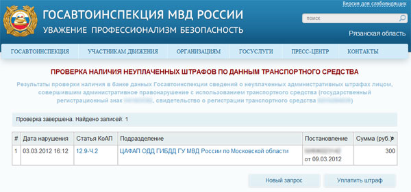 Зафиксирован штраф ГИБДД