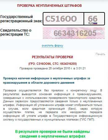 Проверка штрафов на сайте ГИБДД шаг-3