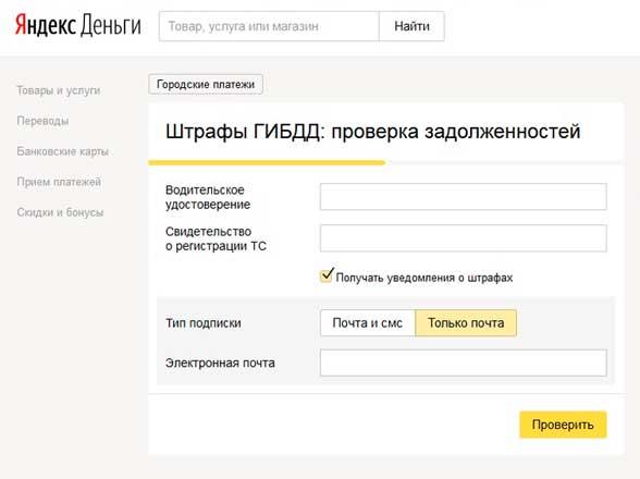 Проверка штрафов ГИБДД на сайте Яндекса