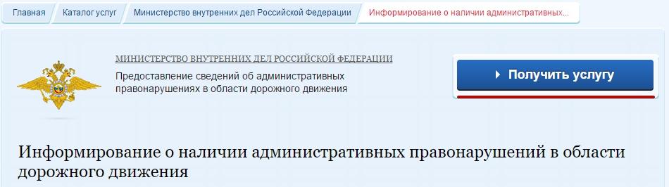Проверка штрафов ГИБДД на сайте госуслуг