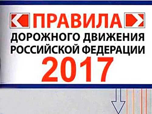 правила дорожного движения 2017 год онлайн бесплатно