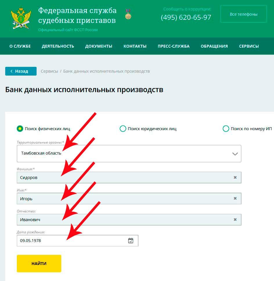 Проверить штрафы ГИБДД на сайте судебных приставов
