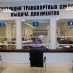 Изменения в регистрации авто с 10 июля