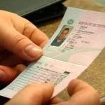 Замена водительского удостоверения с 4 апреля 2017 года